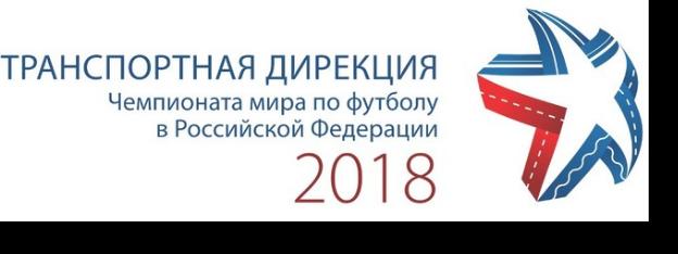 транспортная дирекция чемпионата мира по футболу 2018 г в рф
